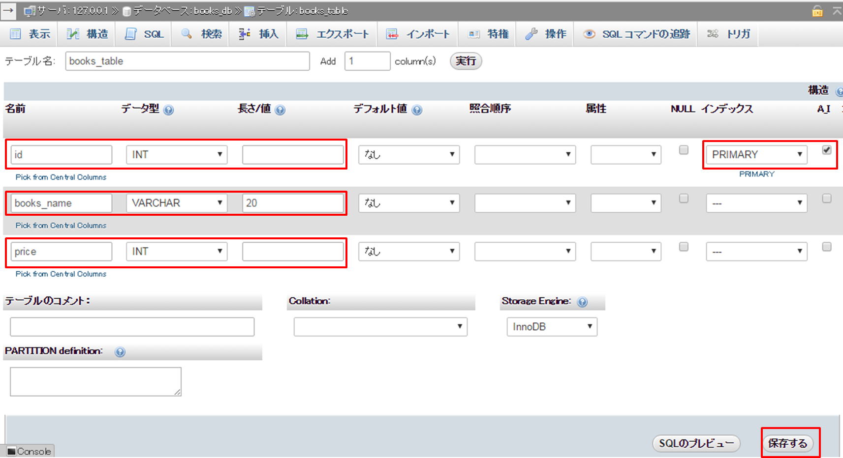 phpmyadmin-table2