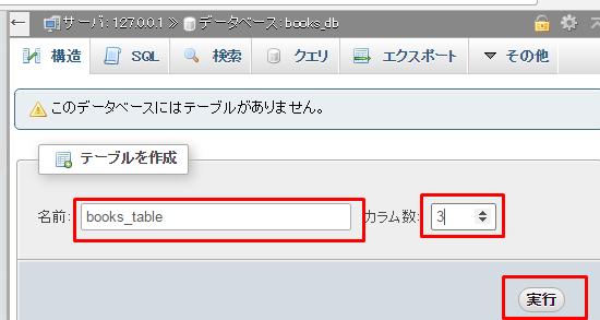 phpmyadmin-table1