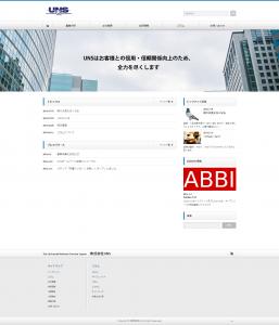 screencapture-uns-j-co-jp-1475464379152
